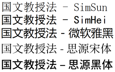 five-fonts.png
