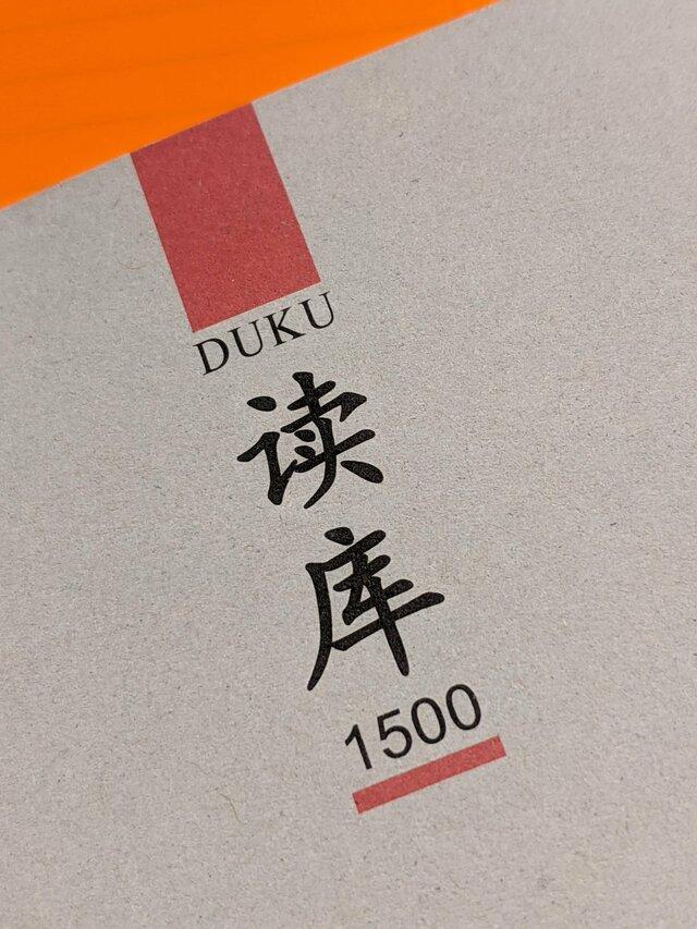 duku1500-cover.jpg