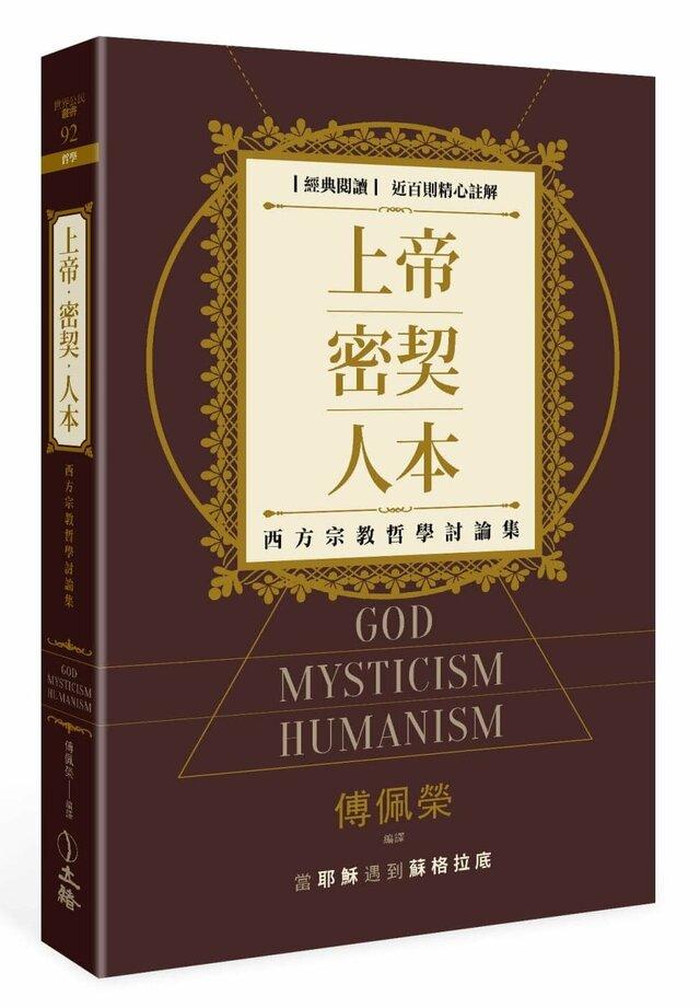 god-mysticism-humanism.jpg