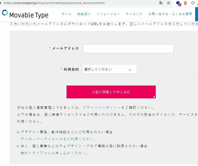 movabletype-personal-download.jpg