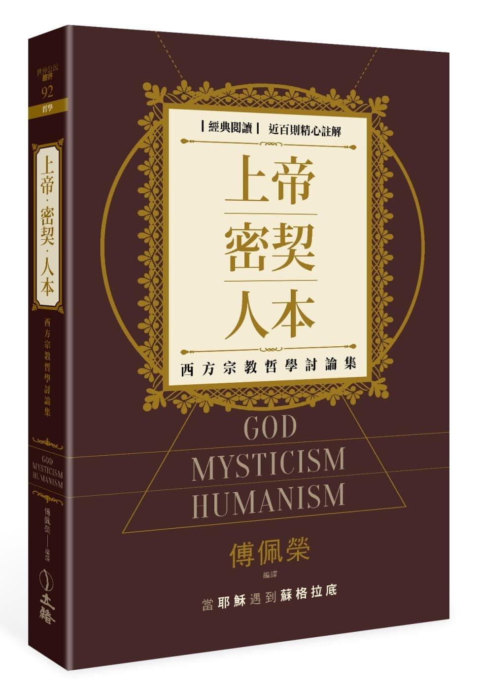 https://journal.yinfor.com/images/god-mysticism-humanism.jpg
